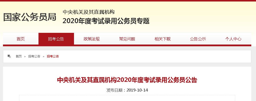 2020年国考公告发布!10月15日起报名